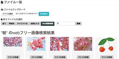 Web画像検索