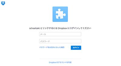 dropboxとの連携