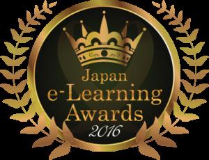 e-learning awardのアワードロゴ2016