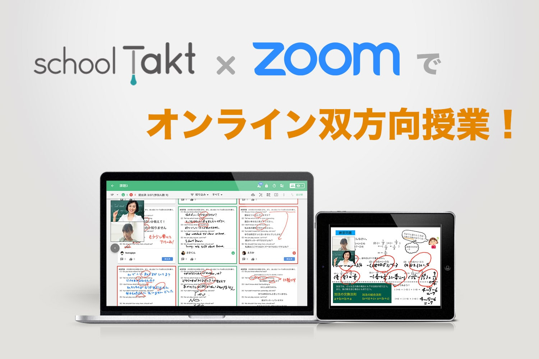 schoolTakt と Zoomで オンライン双方向授業ができます! | ブラウザ ...