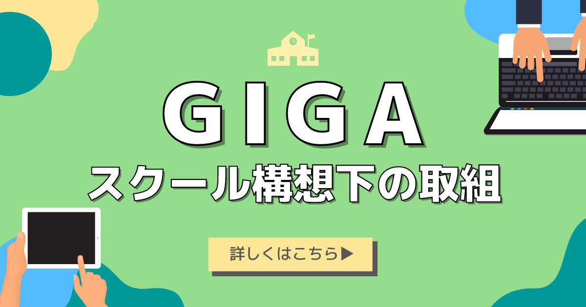 GIGAスクール構想下の取組