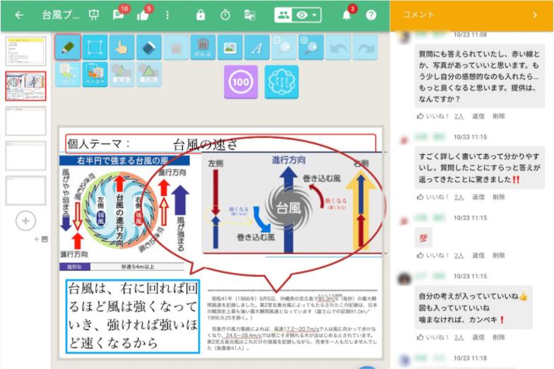 台風に関する資料を作成し、プレゼンテーションを実施する授業