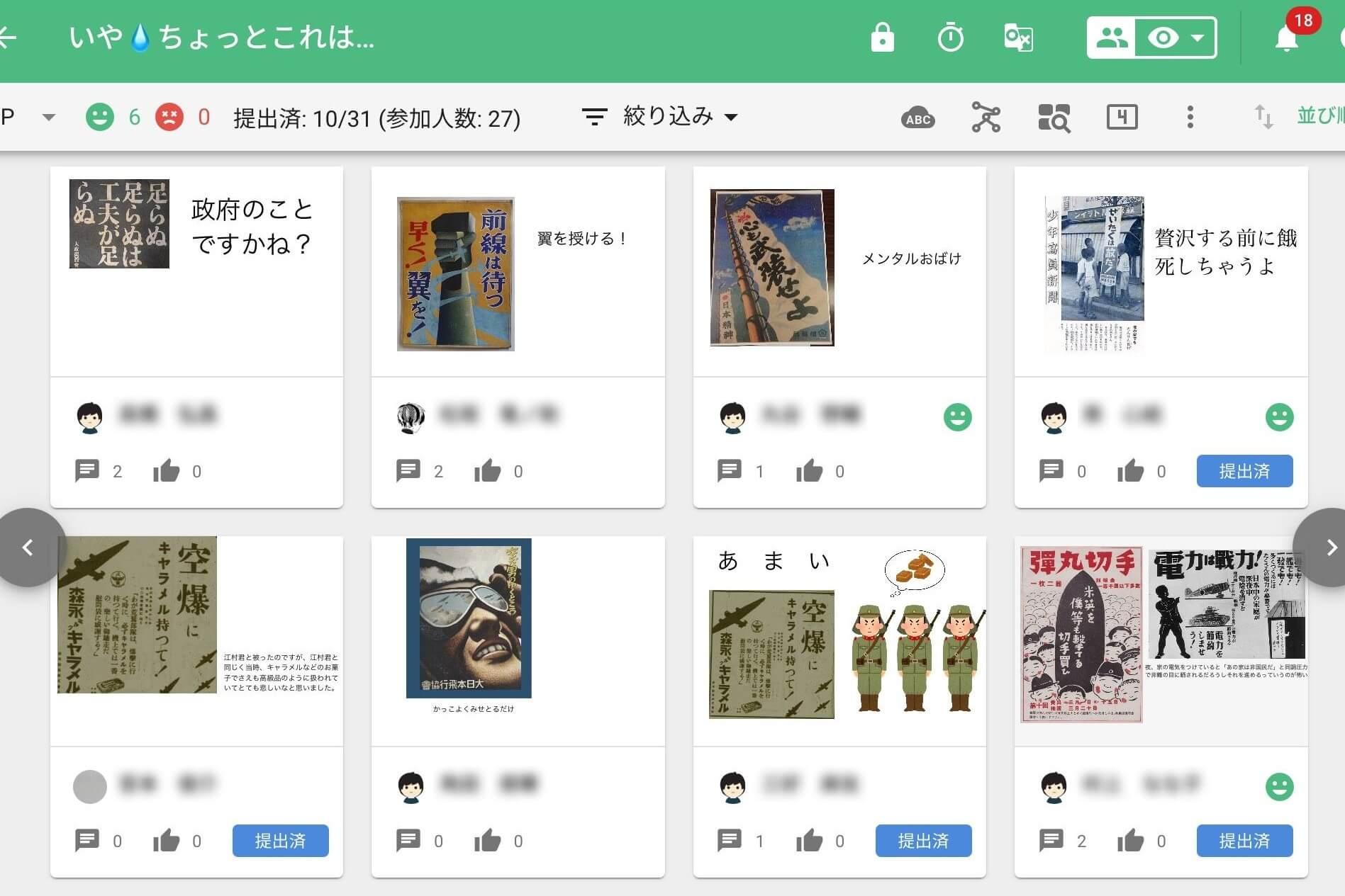 近大福山_生徒の回答画面一覧