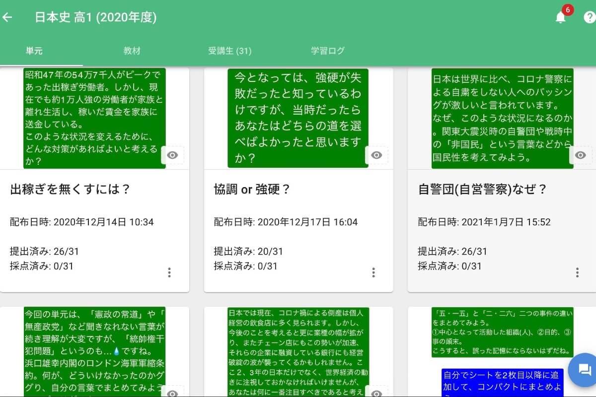 近大福山_日本史課題