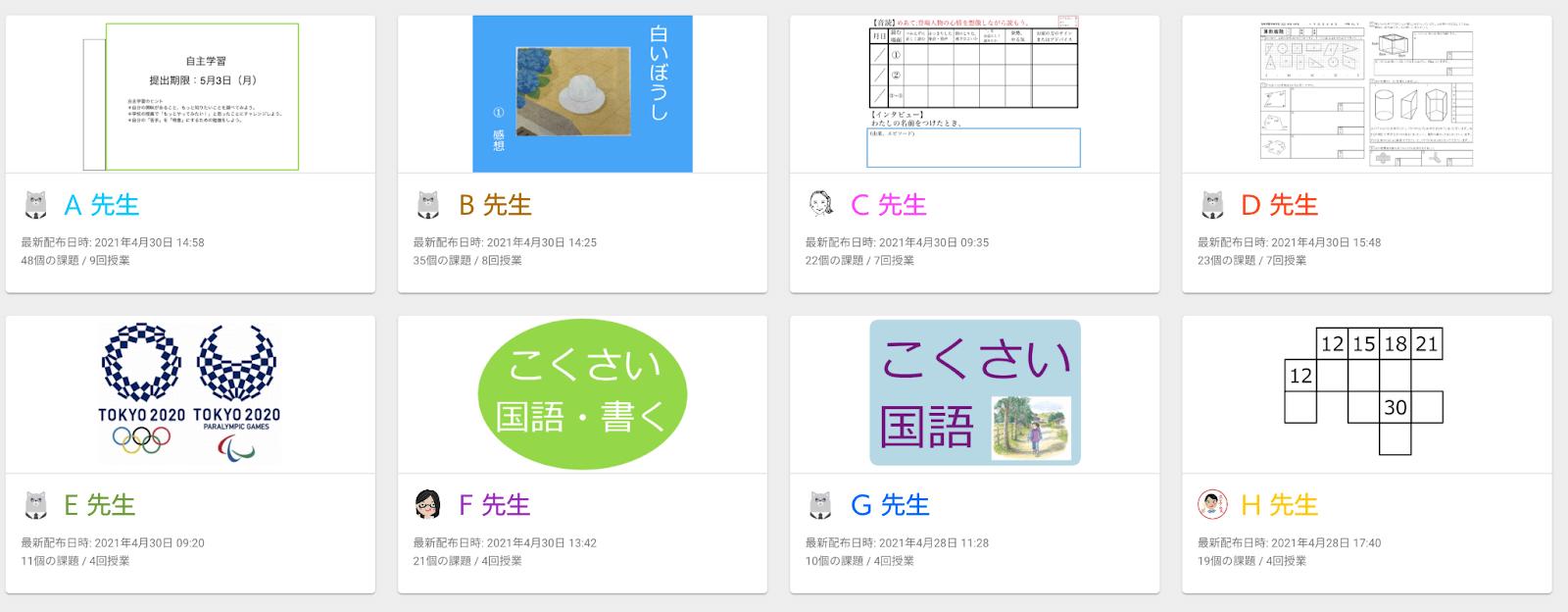 生徒の回答キャンバスを含めた課題を、先生ごとに一覧できます