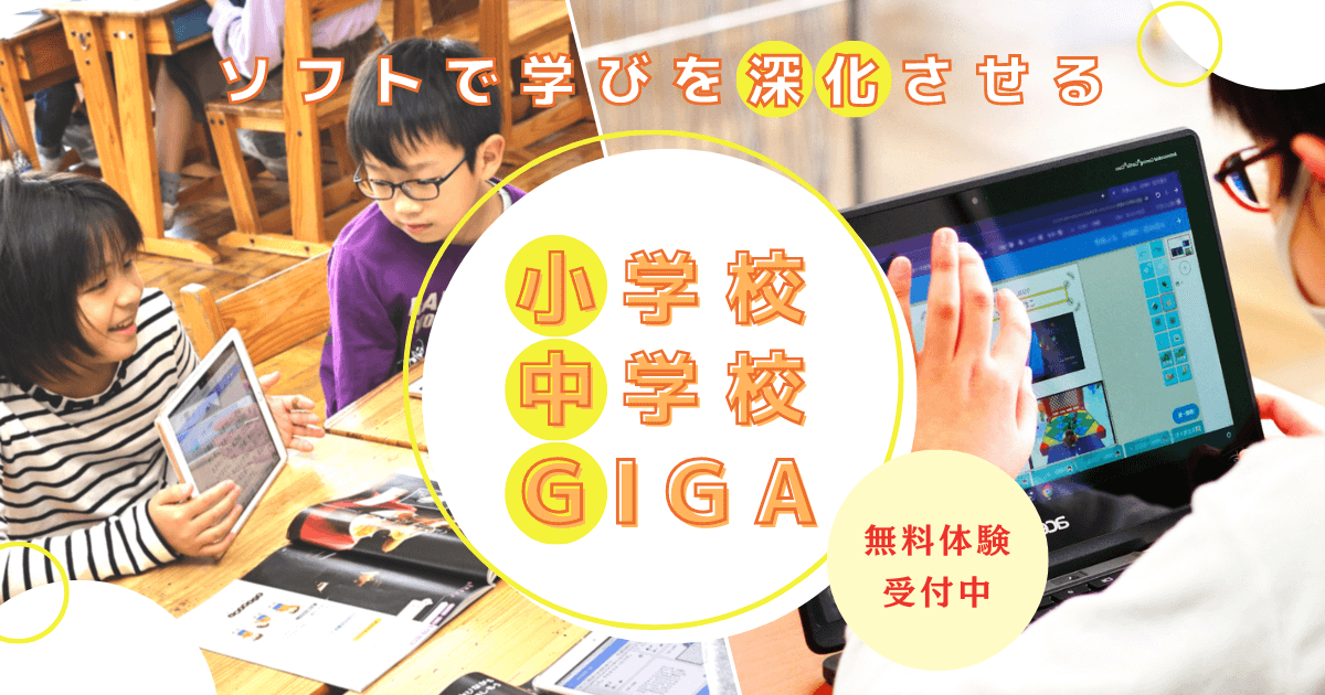 小中学校GIGAスクール